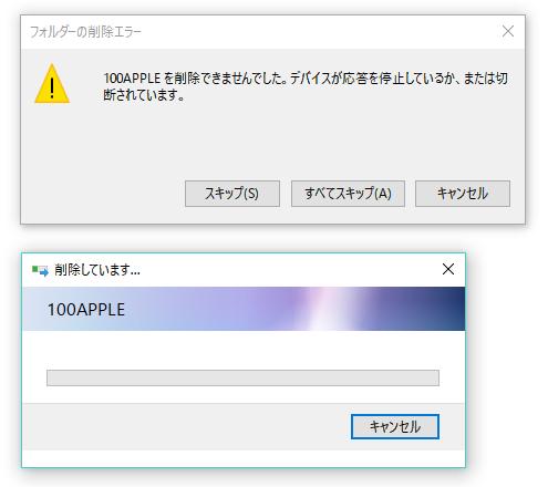 100APPLEを削除できませんでした。デバイスが応答を停止しているか、または切断されています。