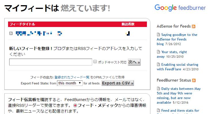 GoogleのFeedBurnerトップ画面日本語
