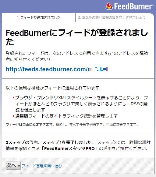 FeedBurnerの登録完了画面