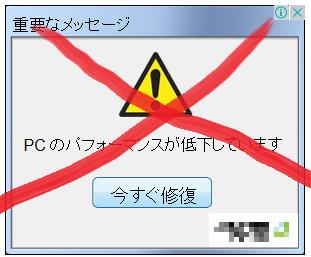 重要なメッセージ PCのパフォーマンスが低下しています 今すぐ修復