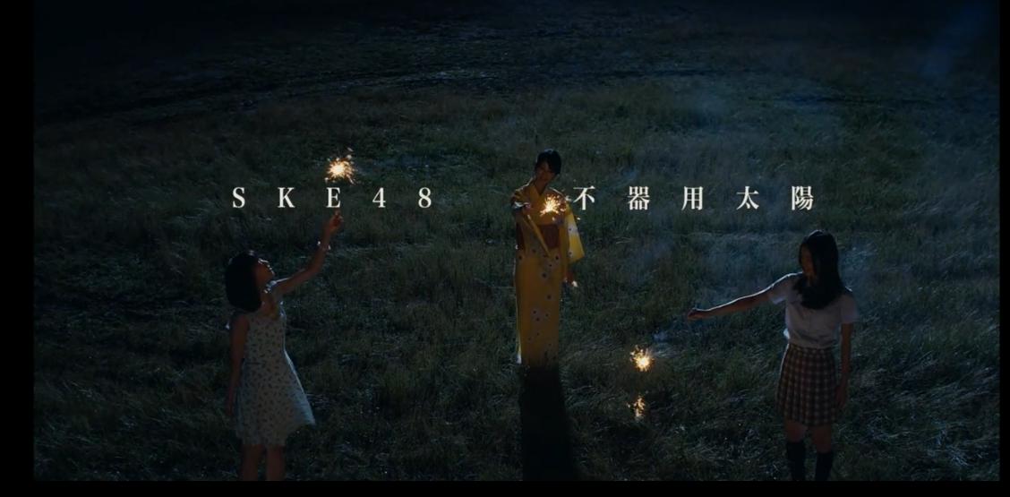 【SKE48】新曲『不器用太陽』MV公開 と 映画『gift -ギフト-』全国公開